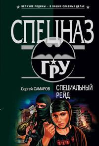 Специальный рейд - Сергей Самаров