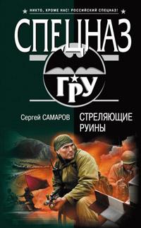 Стреляющие руины - Сергей Самаров