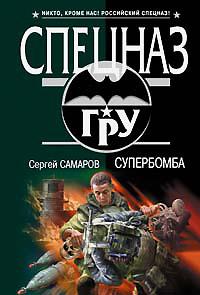 Супербомба - Сергей Самаров