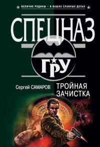 Тройная зачистка - Сергей Самаров