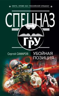 Убойная позиция - Сергей Самаров