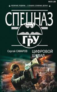 Цифровой шквал - Сергей Самаров