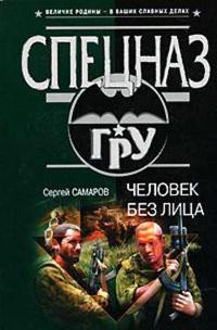 Человек без лица - Сергей Самаров