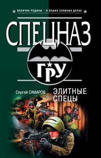Элитные спецы - Сергей Самаров
