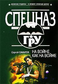 На войне как на войне - Сергей Самаров