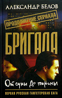 От сумы до тюрьмы - Александр Белов