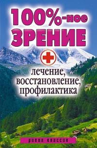 100%-ное зрение. Лечение, восстановление, профилактика - Светлана Дубровская