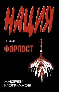 Форпост - Андрей Молчанов