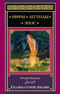 Сказки старой Англии - Редьярд Киплинг
