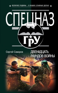 Двенадцать раундов войны - Сергей Самаров