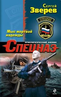 Мыс мертвой надежды - Сергей Зверев