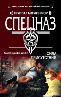 Сила присутствия - Александр Афанасьев