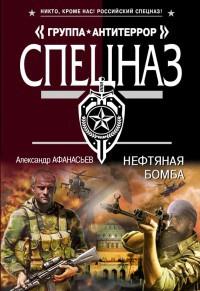 Нефтяная бомба - Александр Афанасьев