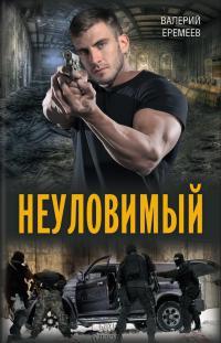 Неуловимый - Валерий Еремеев