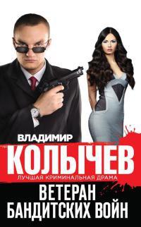 Ветеран бандитских войн - Владимир Колычев