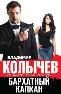 Бархатный капкан - Владимир Колычев