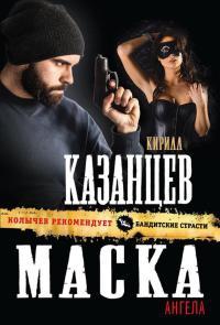 Маска ангела - Кирилл Казанцев