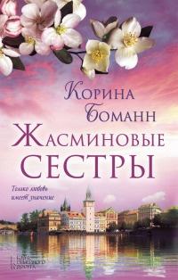 Жасминовые сестры - Корина Боманн