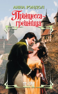 Принцесса-грешница - Анна Рэндол