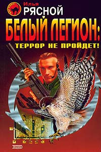 Белый легион: Террор не пройдет! - Илья Рясной