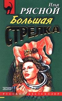 Большая стрелка - Илья Рясной
