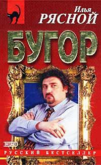 Бугор - Илья Рясной