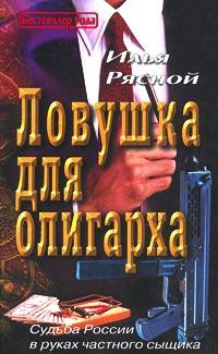 Ловушка для олигарха - Илья Рясной