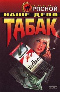 Наше дело - табак - Илья Рясной