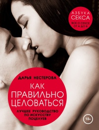 Как правильно целоваться. Лучшее руководство по искусству поцелуев - Дарья Нестерова