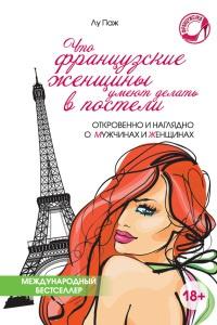 Что французские женщины умеют делать в постели - Лу Паж