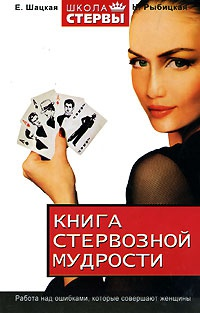 Книга стервозной мудрости - Евгения Шацкая