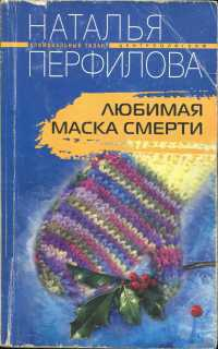 Любимая маска смерти - Наталья Перфилова