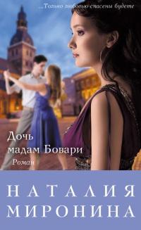Дочь мадам Бовари - Наталия Миронина