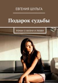 Подарок судьбы - Евгения Шульга