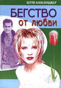 Бегство от любви - Бетти Блоклинджер