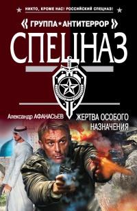 Жертва особого назначения - Александр Афанасьев