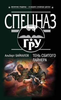 Тень сбитого лайнера - Альберт Байкалов