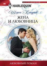 Жена и любовница - Шэрон Кендрик