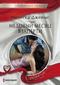 Медовый месяц взаперти - Мелисса Джеймс