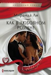 Как в любовном романе - Миранда Ли