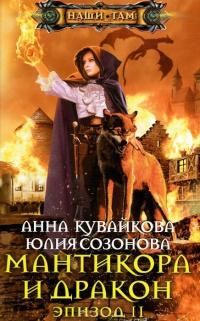 Мантикора и Дракон. Эпизод II - Юлия Созонова