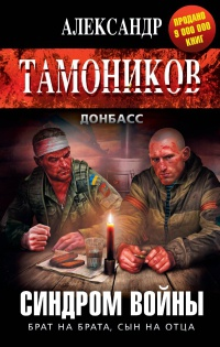 Синдром войны - Александр Тамоников