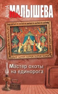 Мастер охоты на единорога - Анна Малышева