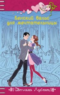 Венский вальс для мечтательницы - Светлана Лубенец