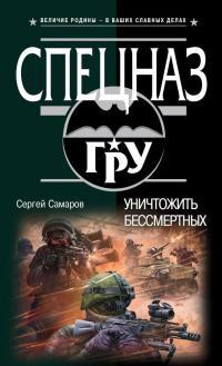 Уничтожить бессмертных - Сергей Самаров