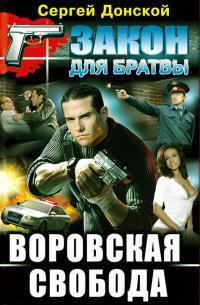 Воровская свобода - Сергей Донской