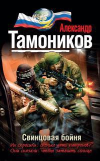 Свинцовая бойня - Александр Тамоников