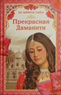 Прекрасная Дамаянти - Грегор Самаров