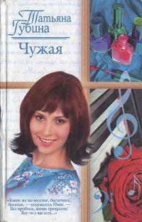 Чужая - Татьяна Губина