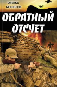 Обратный отсчет - Олекса Белобров